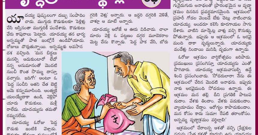 telugu web world old age home telugu moral story must  telugu web world old age home telugu moral story must all young people and must notice the truth behind the story