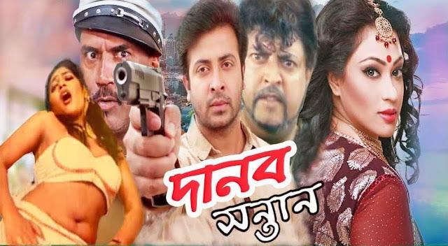 Danob Sontan Bangla Movie Ft. Shakib Khan & Popy Full HDRip 720p