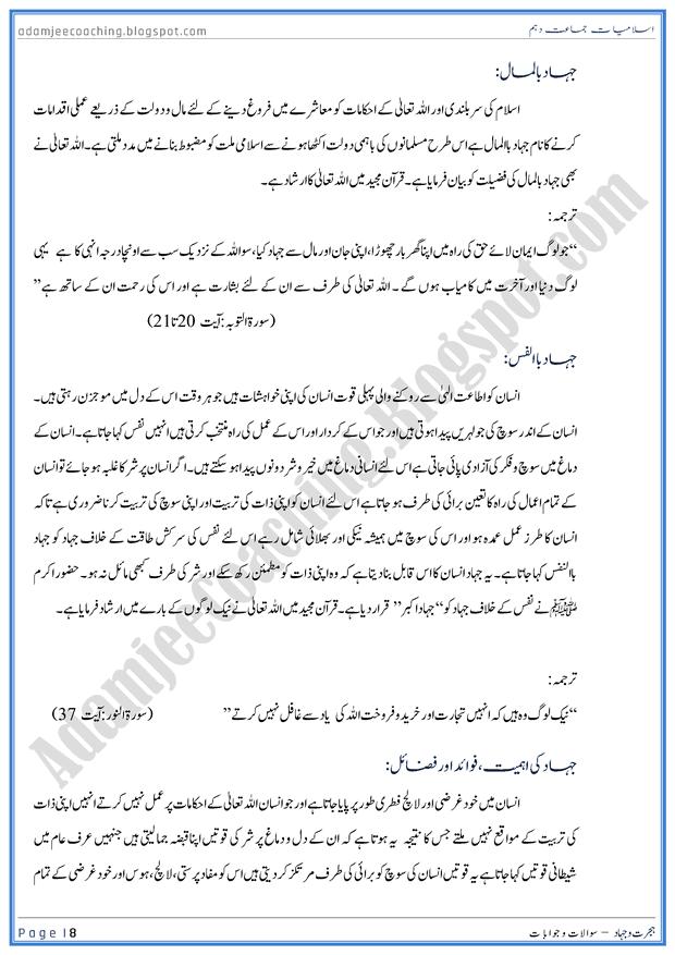 hijrat-o-jihad-islamiat-10th-