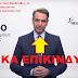 ΕΘΝΙΚΑ ΕΠΙΚΙΝΔΥΝΟΣ: Ο Μητσοτάκης θέλει να απολύσει Ευέλπιδες, Ικάρους, Ιατρούς, Αστυνομικούς μέχρι κι επιδοτούμενους ανέργους; (videos)