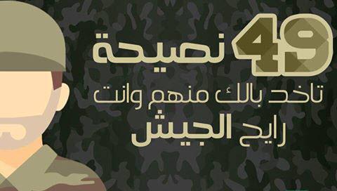 49 نصيحة لابنك أو أخوك أو صديقك اللي رايح الجيش