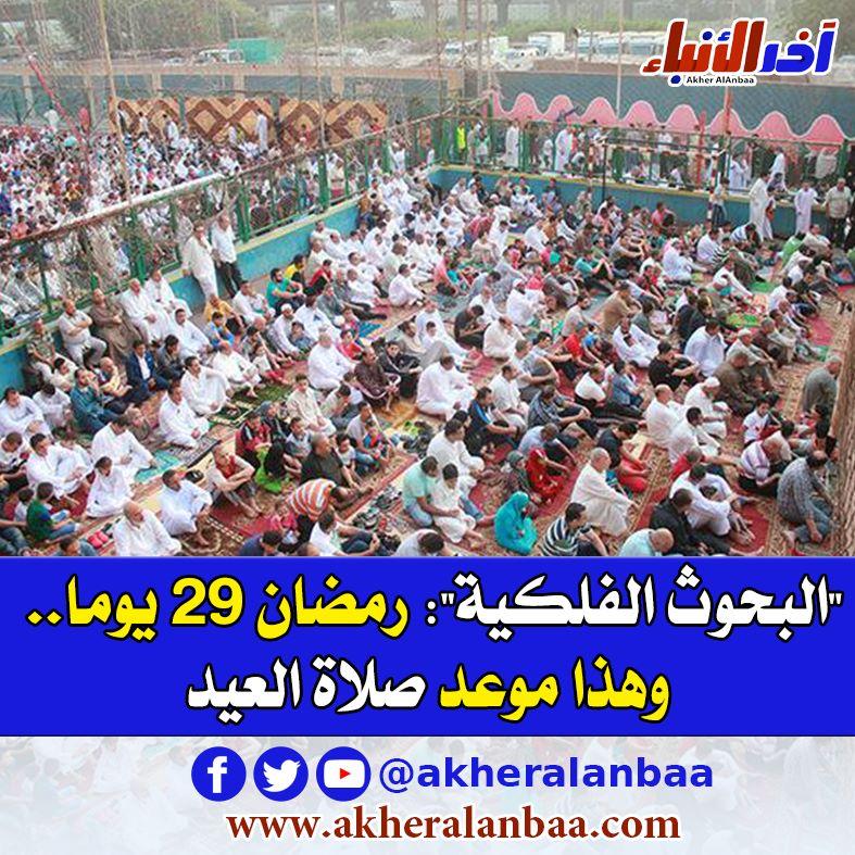 موعد صلاة العيد في القاهرة والجيزة 2019