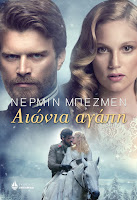 http://www.culture21century.gr/2016/01/nermin-bezmen-book-review.html