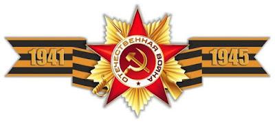 """Георгиевская лента с орденом """"Отечественная война"""" и цифрами 1941-1945:"""