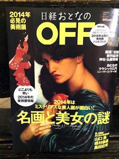 日経おとなのOFF 名画と美女の謎