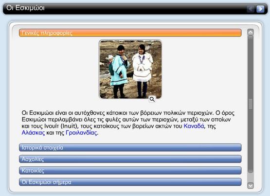 http://photodentro.edu.gr/photodentro/gstd21_eskimo_pidx0014020/engage.swf
