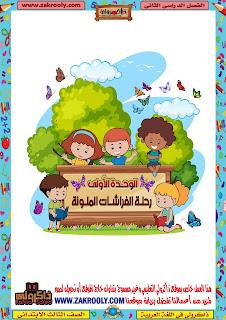 حصريا كتاب ذاكرولي في اللغة العربية للصف الثالث الابتدائي الترم الثاني 2020