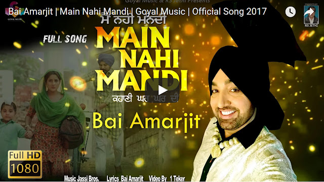 Main Nahi Mandi By Bai Amarjit | Punjabi Song