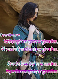 love-and-sad-shayari