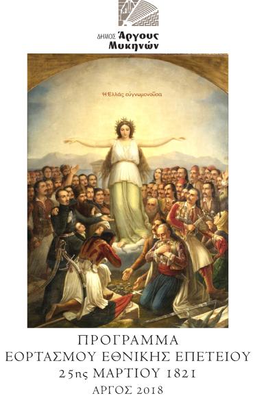 Το πρόγραμμα των εορταστικών εκδηλώσεων για την Επέτειο της 25ης Μαρτίου στο Άργος