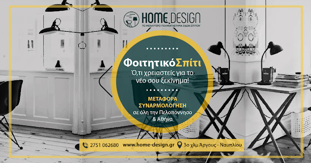 Φοιτητικά έπιπλα από το Home Design - Μεταφορά και συναρμολόγηση σε όλη την Πελοπόννησο και την Αθήνα