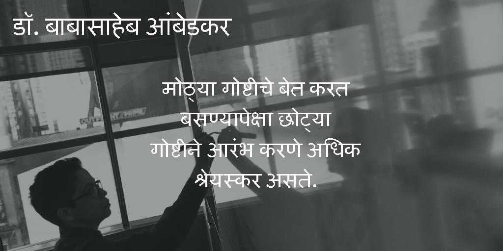 babasaheb ambedkar vichar in marathi, quotes in marathi