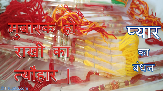 Rakshabandhan-wallpapers-for-free-download
