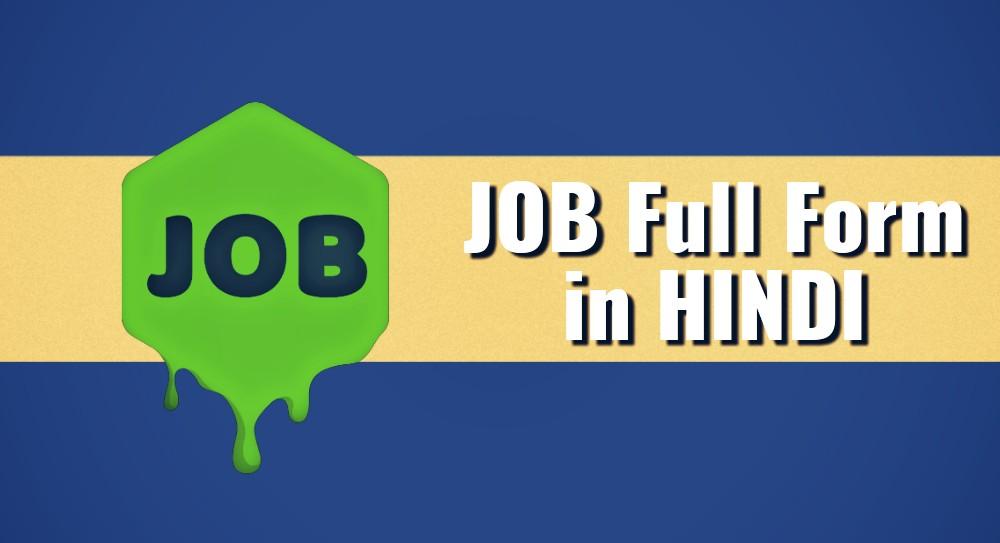 Job Full Form in Hindi : जॉब क्याहै