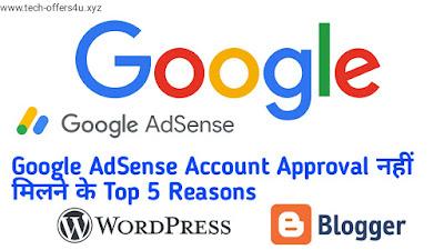 Google AdSense Account Approval नहीं मिलने के Top 5 Reasons