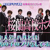 Ouran High School Host Club (Dorama) Episódio 1