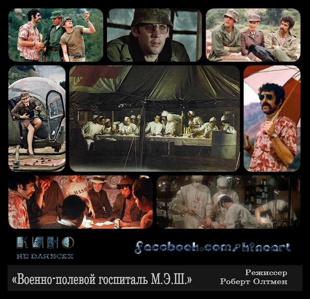 «Военно-полевой госпиталь М.Э.Ш.», Режиссер: Роберт Олтмен