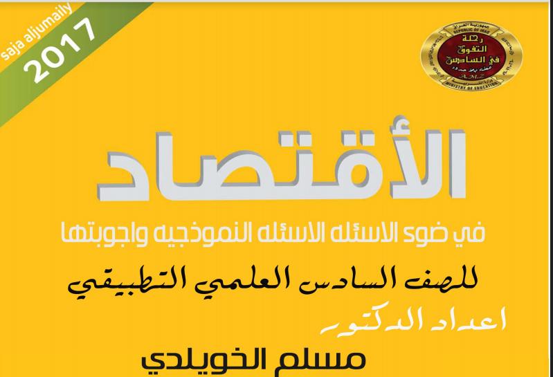 ملزمة الاقتصاد للصف السادس التطبيقي 2017 للاستاذ مسلم الخويلدي 2016-11-25_16-53-26