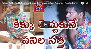 Bithiri Sathi On CM Nitish Kumar Comments Over Alcohol