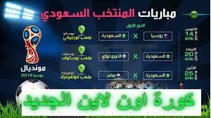 موعد مباراة السعودية وروسيا فى افتتاحية كاس العالم المقرر لها الخميس القادم