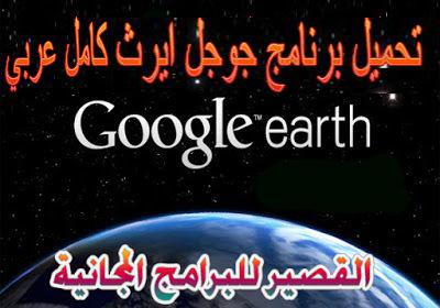 تحميل برنامج قوقل ايرث عربي مجانا