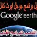 تحميل برنامج جوجل ايرث 2019 كامل عربي برابط مباشر مجانا Google Earth 2019