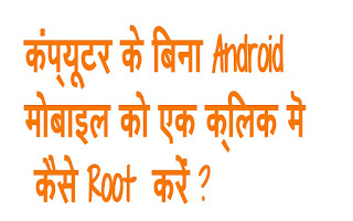 Android phone root kaise kre bina PC k help s? Root k fayde aur nuksaan? How to root a android mobile in one click without using PC/ Laptop? Advantages & Disadvantages of Root?