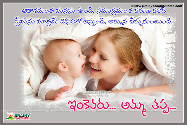 Here is Best telugu heart touching Mother quotes, Heart touching Mother quotes in telugu, Beautiful telugu Mother lines, Mother quotes in telugu language, Trending quotes about Mother and life, Best famous telugu Mother quotes about love and life , Online telugu Mother quotes, Heart touching telugu Mother quotes, Feeling alone Mother quotes in telugu, Sad alone quotes in telugu, Telugu Latest Love Failure Quotations, Best Telugu Love Failure Images, Latest Telugu Love Failure Wallpapers, Best Telugu Mother Messages