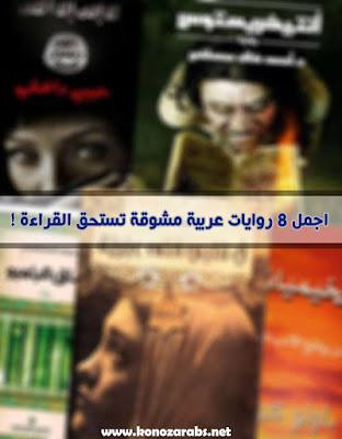 روايات عربية تستحق القراءة !