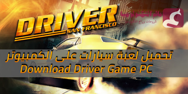 Download Driver Game PC