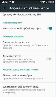 Κατεβασμα και εγκατασταση του Play Store