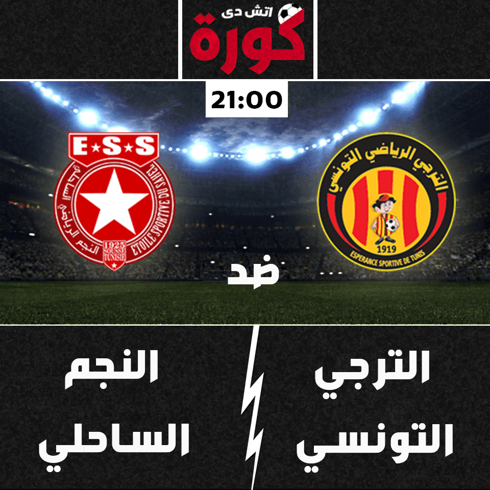 مشاهدة مباراة الترجي التونسي و النجم الساحلي بث مباشر اليوم 15-9-2018 دوري أبطال أفريقيا