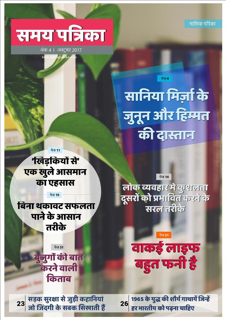 samay-patrika-online-magazine-download
