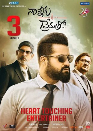 Nannaku Prematho 2016 Hindi Dubbed Movie Download HDRip 720p