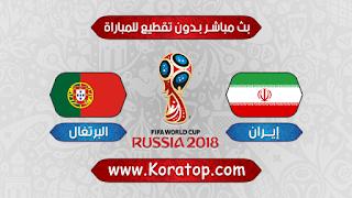 مباراة البرتغال وايران بتاريخ 25-06-2018 كأس العالم 2018