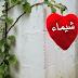 معنى اسم شيماء , صورة باسم شيماء