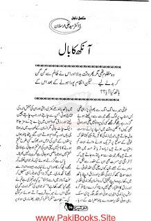 Aankh Ka Baal (Complete Novel) By Dr. Syed Ali Arslan