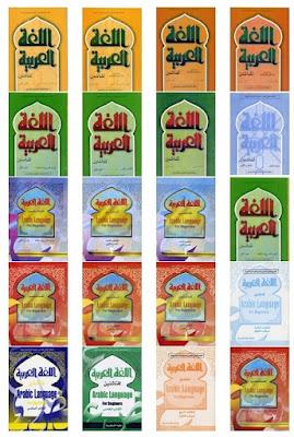تحميل سلسلة كتب تعليم اللغة العربية للناشئين ولغير الناطقين بها pdf