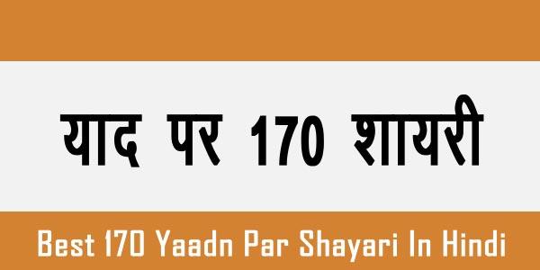 Top-Yaad-Status-in-Hindi-for-Whatsapp