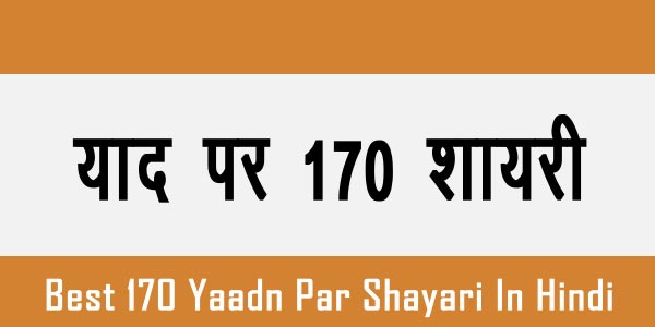 Top-170-Yaad-Status-in-Hindi-for-Whatsapp