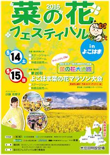 2016 Canola Festival in Yokohama Flyer 2015菜の花フェスティバルinよこはま チラシ