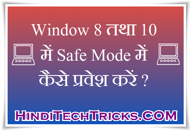 How-to-Enter-in-Safe-Mode-Window-8-and-10-in-Hindi