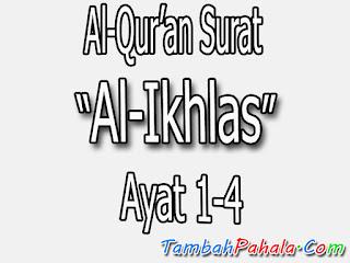 surat Al-Ikhlas, Al-Qur'an surat Al-Ikhlas