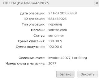 xorrtos.com хайп