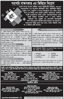 Navana Group Job Circular 2019