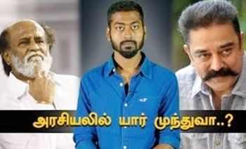 Superstar Vs Ulaganayagan