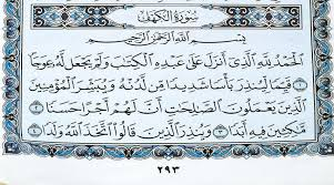 Photo of سورة الكهف – سورة رقم 18 – عدد آياتها 110 – القران الكريم