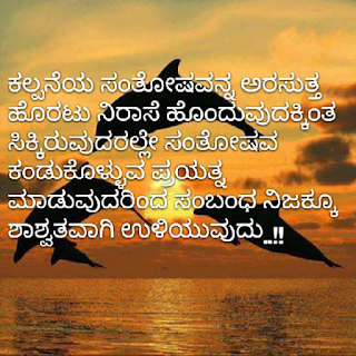 Imaginary Life Kannada Whatsapp DPs