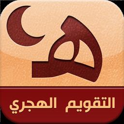 تنزيل برنامج التقويم الهجري للايفون download hijri calendar for iphone