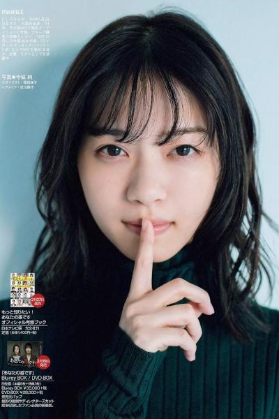 Nanase Nishino 西野七瀬, FLASH 2020.03.03 (フラッシュ 2020年3月3日号)